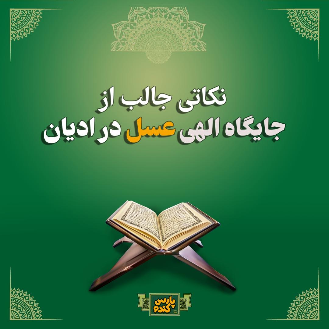 عسل در ادیان ایرانی
